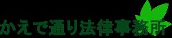 かえで通り法律事務所/武蔵野市